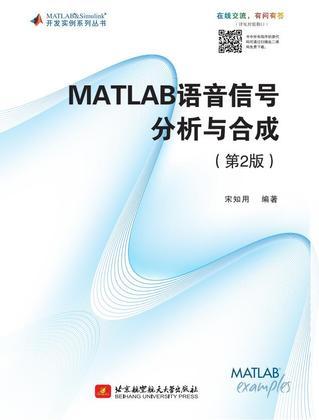 MATLAB语音信号分析与合成(第2版)